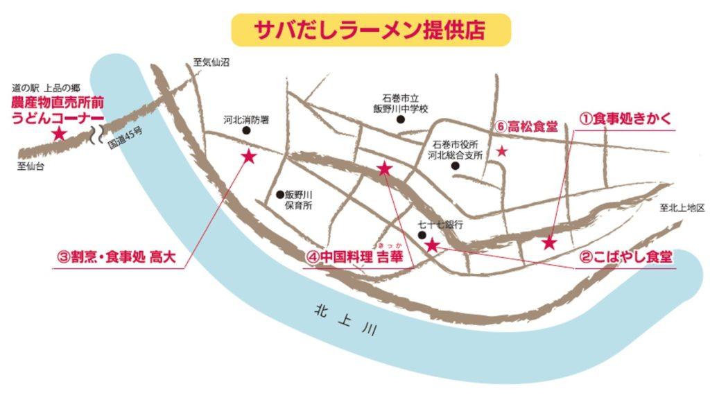 sabadashi-map